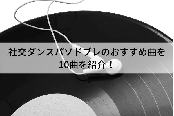 社交ダンスパソドブレのおすすめ曲を10曲を紹介!