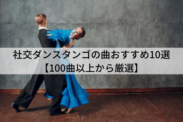 社交ダンスタンゴの曲おすすめ10選【100曲以上から厳選】