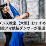 社交ダンス教室【大阪】おすすめ3選を現役アマ競技ダンサーが厳選!