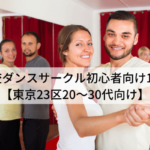 社交ダンスサークル初心者向け17選【東京23区20〜30代向け】