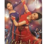 レディトゥレディ感想やあらすじ【現役社交ダンサーが解説!】