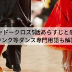 シャドークロス5話あらすじと感想【ランク等ダンス専門用語も解説】