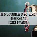 社交ダンス現世界チャンピオンを動画で紹介!【2021年最新】
