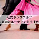 社交ダンスワルツ初心者向けルーティンおすすめ3選