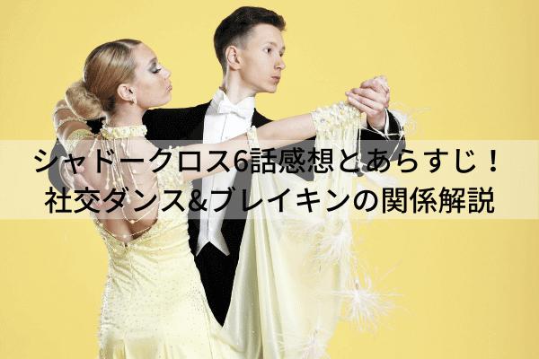 シャドークロス6話感想とあらすじ!社交ダンス&ブレイキンの関係解説