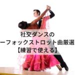 社交ダンスのスローフォックストロット曲厳選11選【練習で使える】