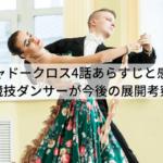 シャドークロス4話あらすじと感想【競技ダンサーが今後の展開考察】