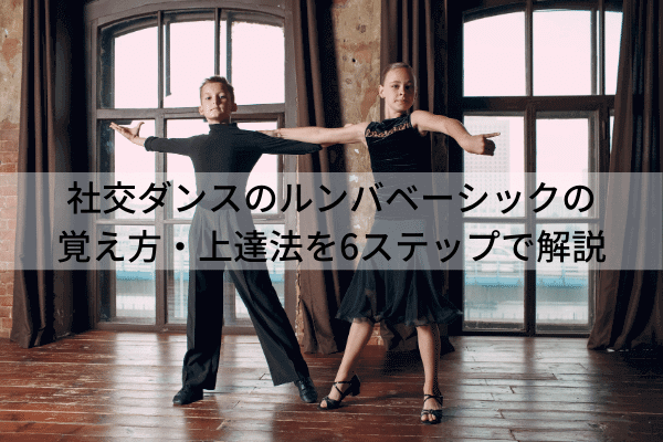 社交ダンスのルンバベーシックの覚え方・上達法を6ステップで解説