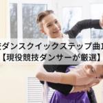 社交ダンスクイックステップ曲10選【現役競技ダンサーが厳選】