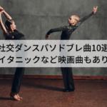 社交ダンスパソドブレ曲10選【タイタニックなど映画曲もあり!】