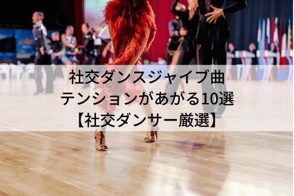社交ダンスジャイブ曲テンションがあがる10選【社交ダンサー厳選】