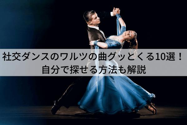 社交ダンスのワルツの曲グッとくる10選!自分で探せる方法も解説