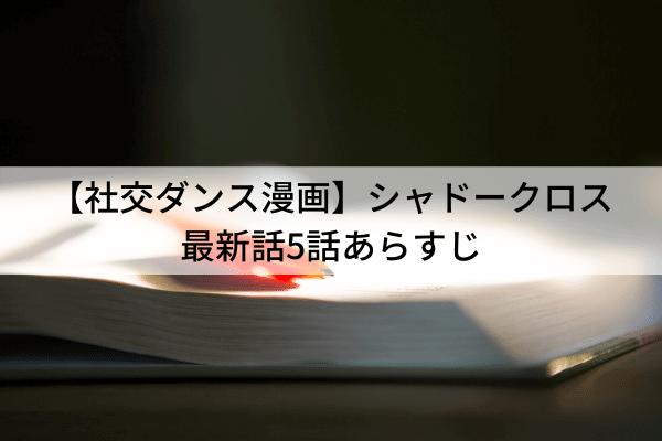 【社交ダンス漫画】シャドークロス最新話5話あらすじ