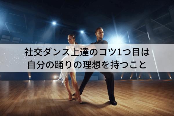 社交ダンス上達のコツ1つ目は自分の踊りの理想を持つこと