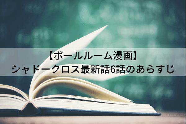 【ボールルーム漫画】シャドークロス最新話6話のあらすじ
