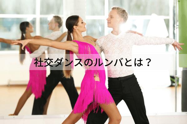 社交ダンスのルンバとは?