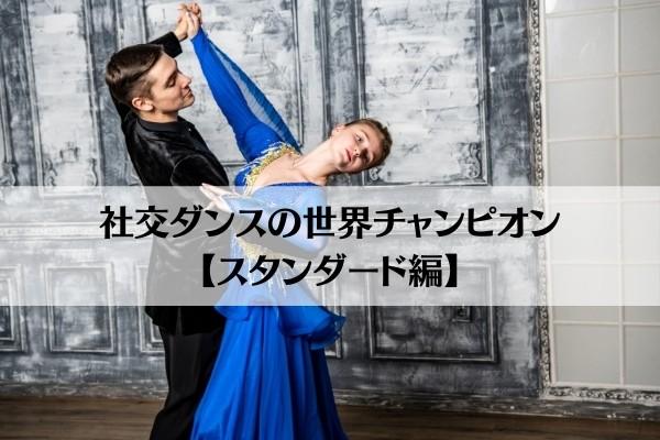 社交ダンスの世界チャンピオン【スタンダード編】
