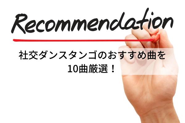 社交ダンスタンゴのおすすめ曲を10曲厳選!