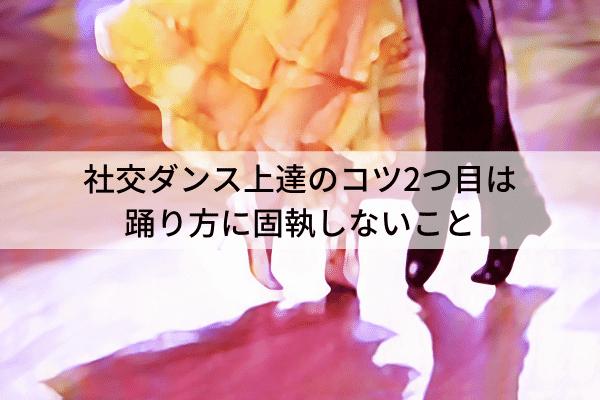 社交ダンス上達のコツ2つ目は踊り方に固執しないこと