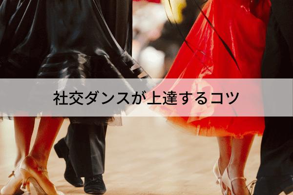社交ダンスが上達するコツ