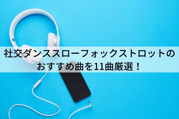 社交ダンススローフォックストロットのおすすめ曲を11曲厳選!