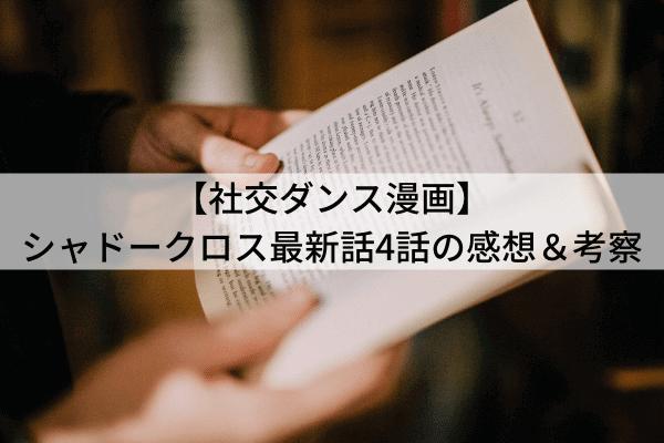 【社交ダンス漫画】シャドークロス最新話4話の感想&考察