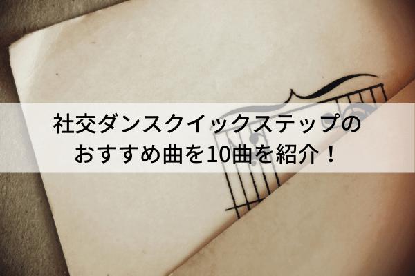 社交ダンスクイックステップのおすすめ曲を10曲を紹介!