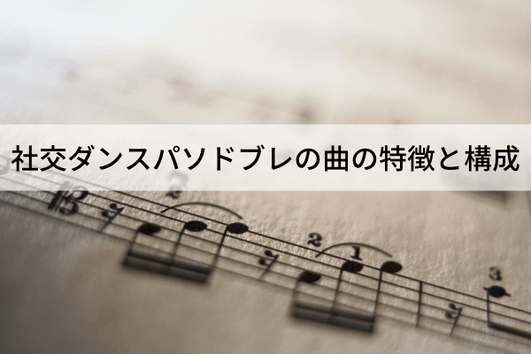 社交ダンスパソドブレの曲の特徴と構成