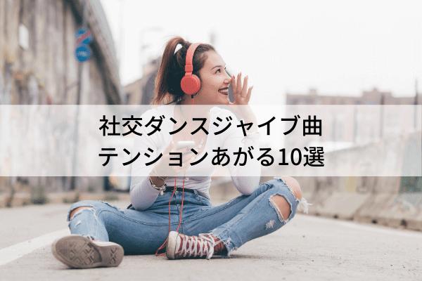 社交ダンスジャイブ曲テンションあがる10選