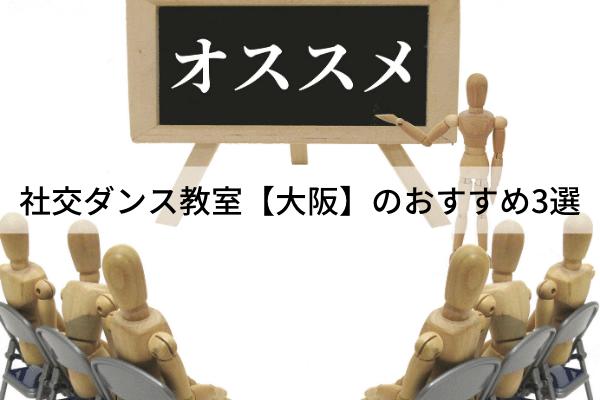 社交ダンス教室【大阪】のおすすめ3選
