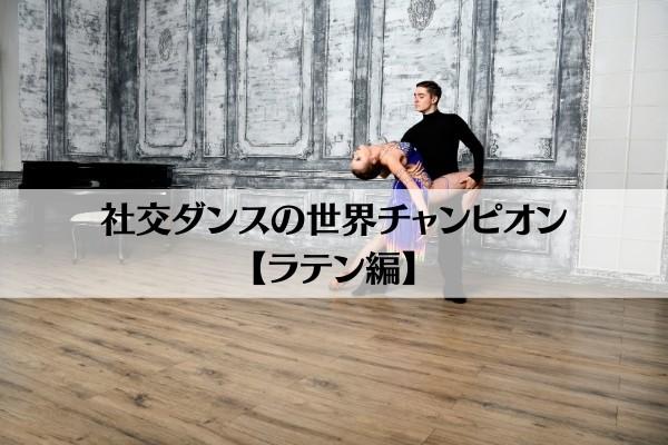 社交ダンスの世界チャンピオン【ラテン編】