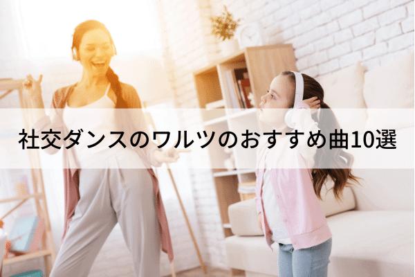 社交ダンスのワルツのおすすめ曲10選