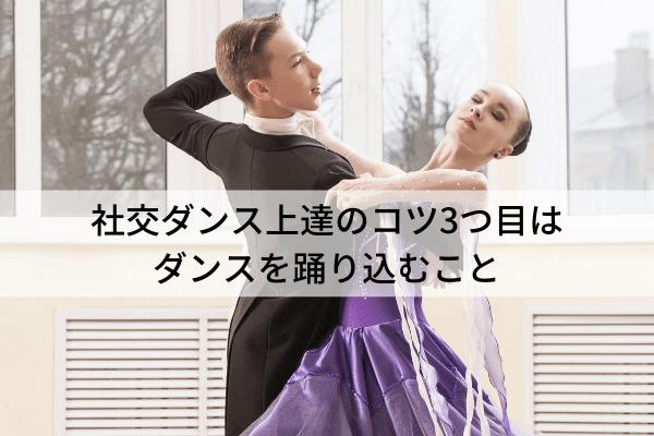 社交ダンス上達のコツ3つ目はダンスを踊り込むこと