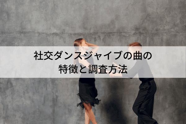 社交ダンスジャイブの曲の特徴と調査方法