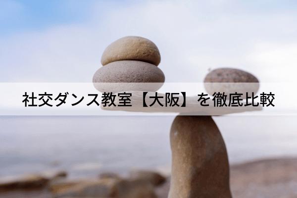 社交ダンス教室【大阪】を徹底比較