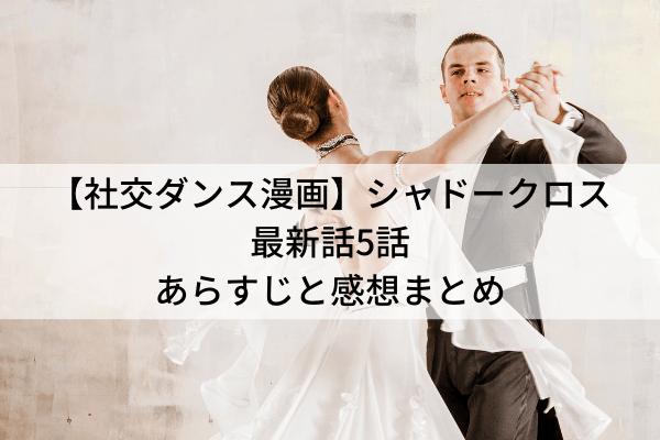 【社交ダンス漫画】シャドークロス最新話5話あらすじと感想まとめ