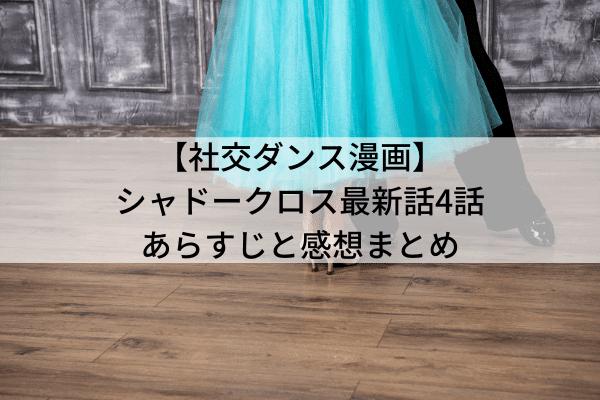 【社交ダンス漫画】シャドークロス最新話4話あらすじと感想まとめ