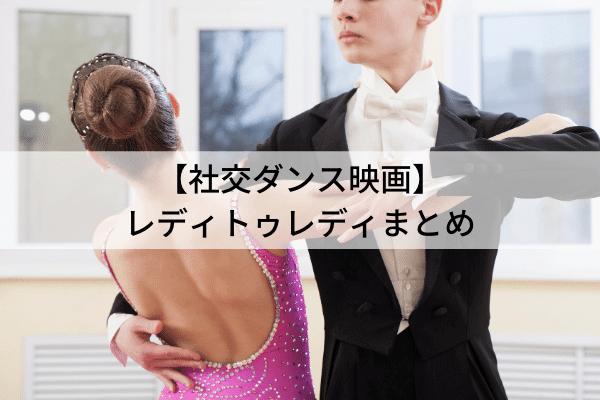 【社交ダンス映画】レディトゥレディまとめ