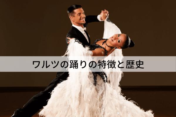 ワルツの踊りの特徴と歴史