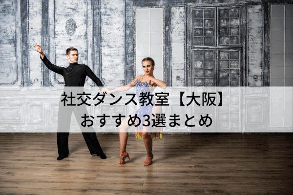 社交ダンス教室【大阪】おすすめ3選まとめ