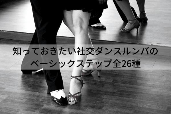 知っておきたい社交ダンスルンバのベーシックステップ全26種類