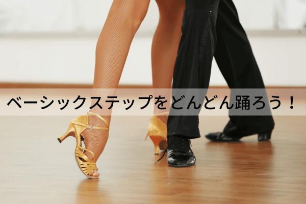 まとめ:ベーシックステップをどんどん踊ろう!