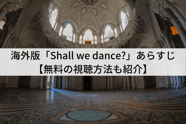 海外版Shall we dance?あらすじ【無料の視聴方法も紹介】