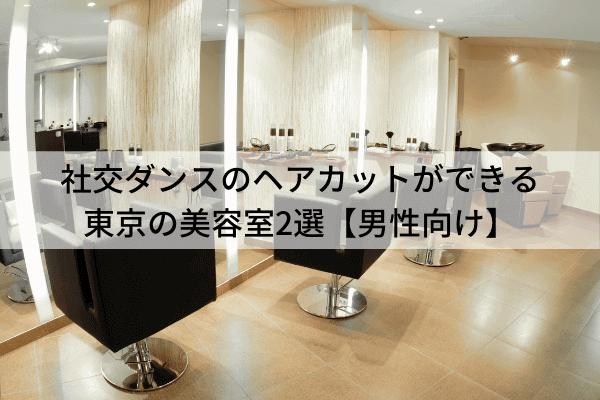 社交ダンスのヘアカットができる東京の美容室2選【男性向け】