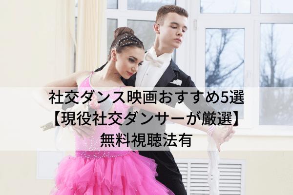 社交ダンス映画おすすめ5選【現役社交ダンサーが厳選】無料視聴法有