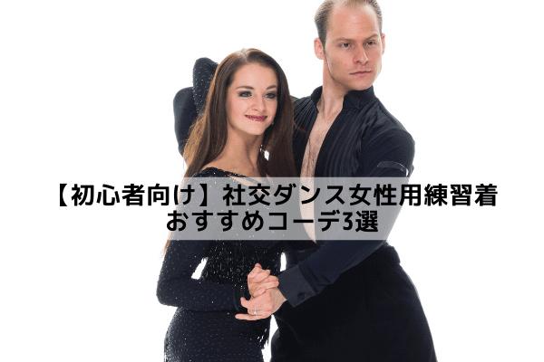 【初心者向け】社交ダンス女性用練習着おすすめコーデ3選