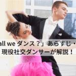 「Shall we ダンス?」あらすじ・感想 現役社交ダンサー解説
