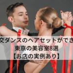 社交ダンスのヘアセットができる東京の美容室8選【お店の実例あり】