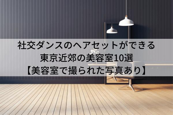 社交ダンスのヘアセットができる東京近郊の美容室10選|写真あり