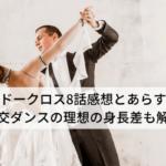 シャドークロス8話感想とあらすじ!社交ダンスの理想の身長差も解説